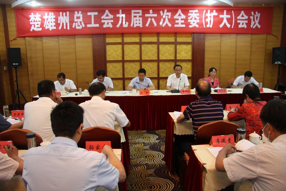 楚雄州总工会召开九届六次全委(扩大)会议