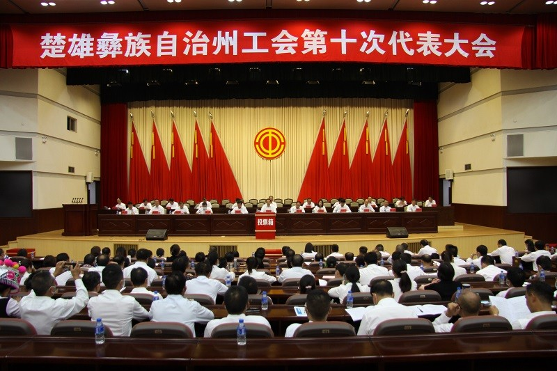 楚雄州工会第十次代表大会圆满闭幕